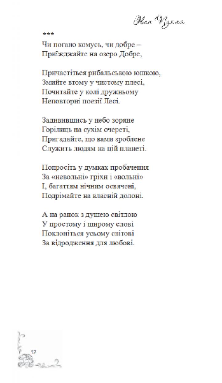 1_puklja12