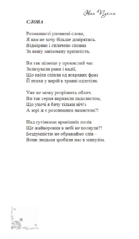 1_puklja16