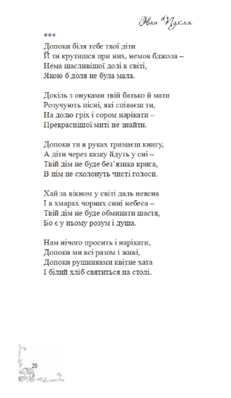 1_puklja20