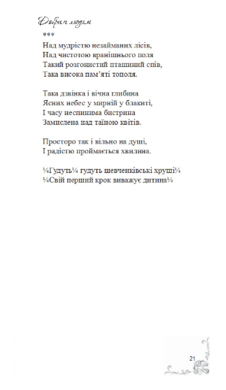 1_puklja21
