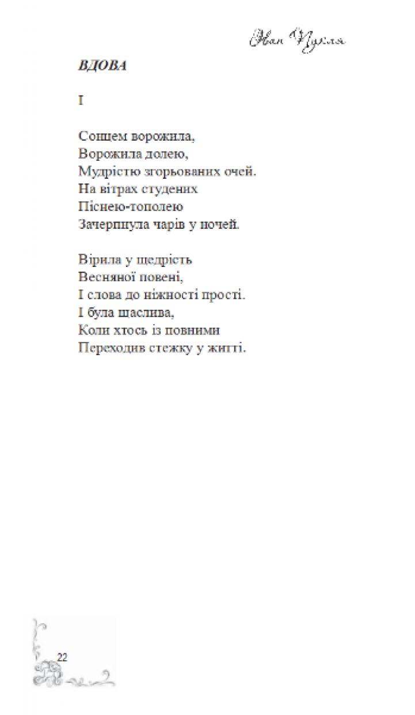 1_puklja22
