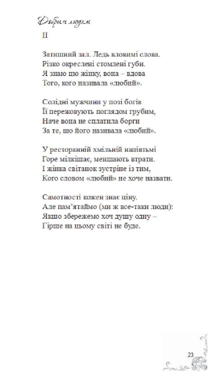1_puklja23