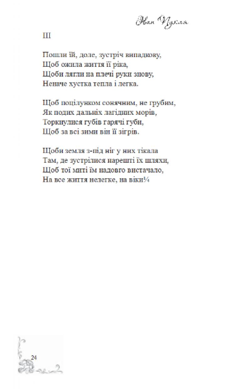 1_puklja24
