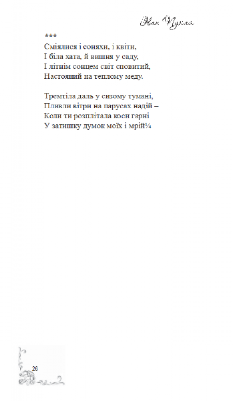 1_puklja26