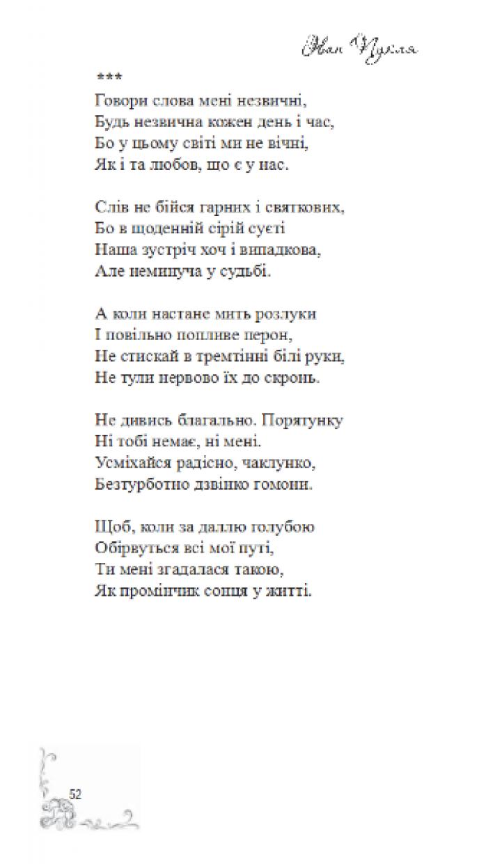 1_puklja52