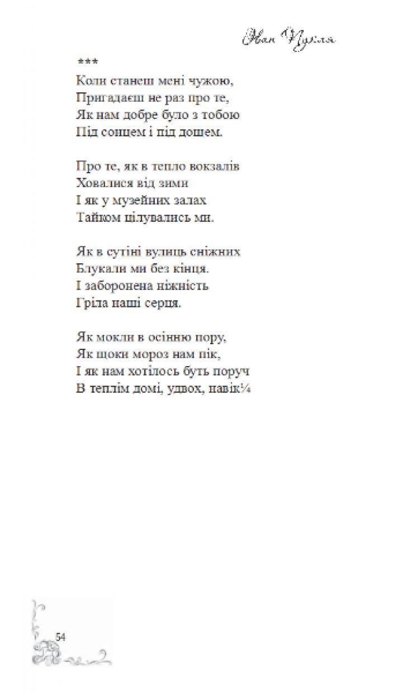 1_puklja54