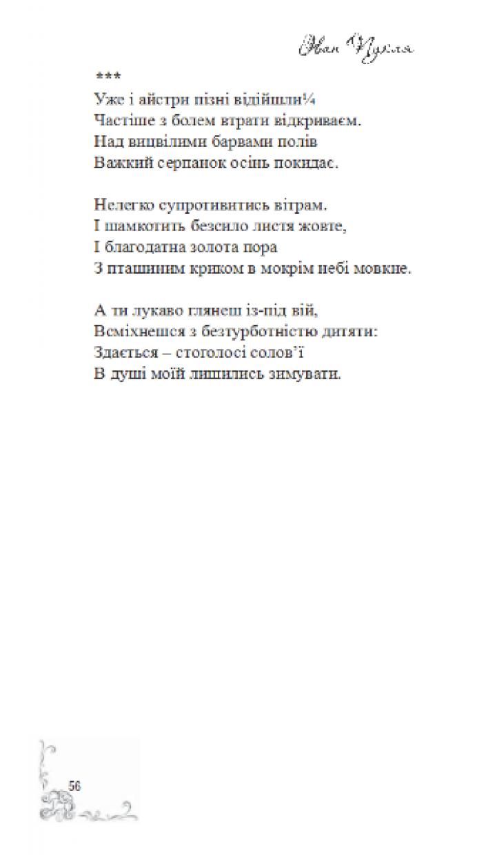 1_puklja56