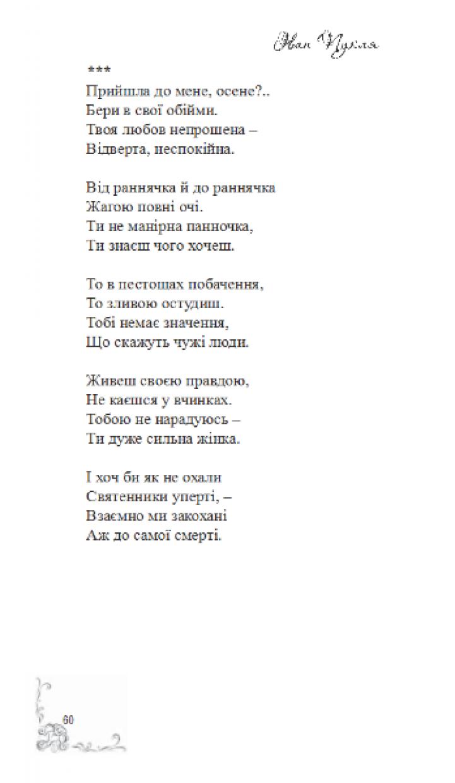 1_puklja60