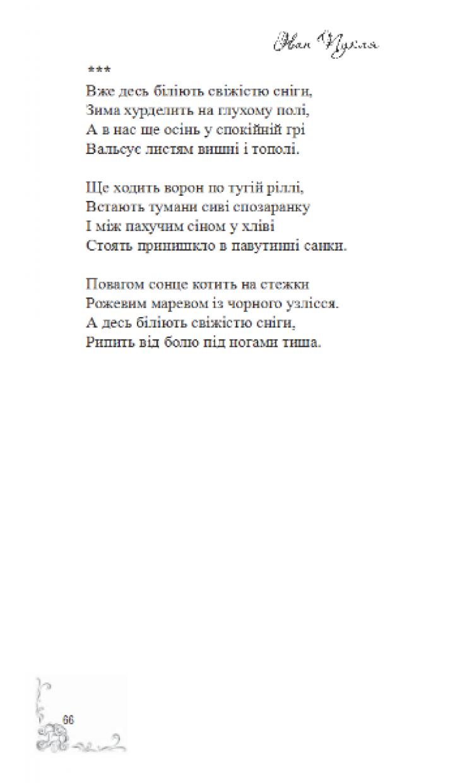 1_puklja66
