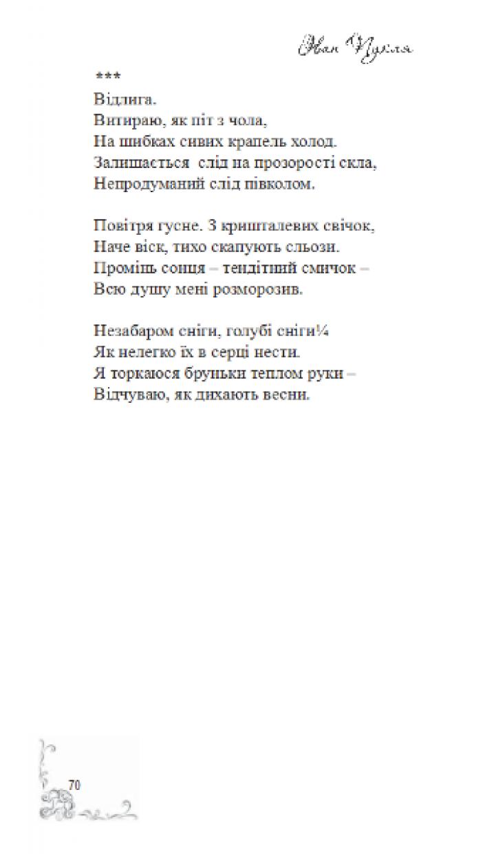 1_puklja70