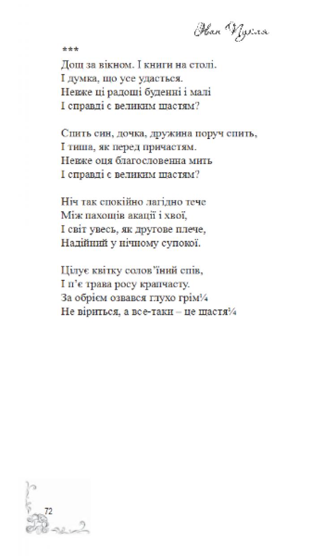 1_puklja72