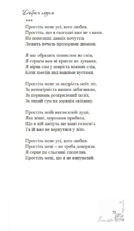 1_puklja73