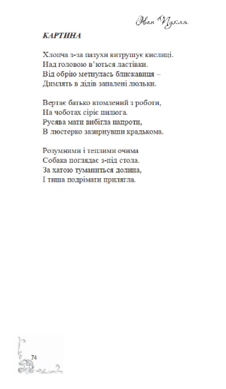 1_puklja74