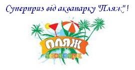 Аквапарк http://www.aqualviv.com.ua/