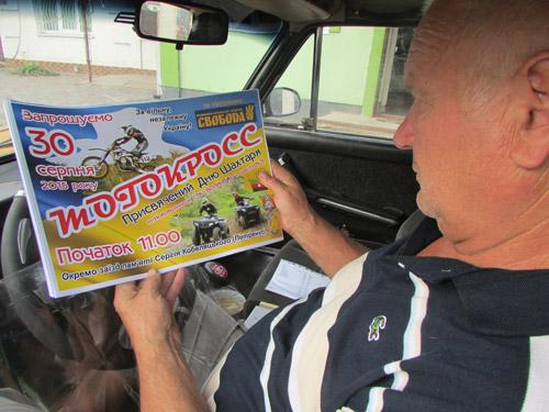 Мотокрос до Дня Шахтаря Нововолинськ 2015