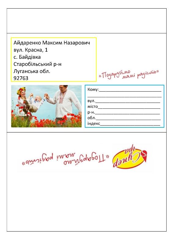 зразок-конверта-підписаний