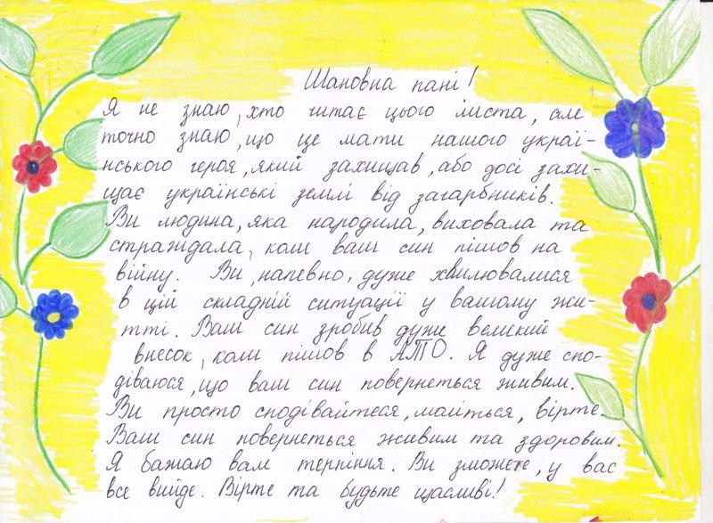 лист мамі захисника