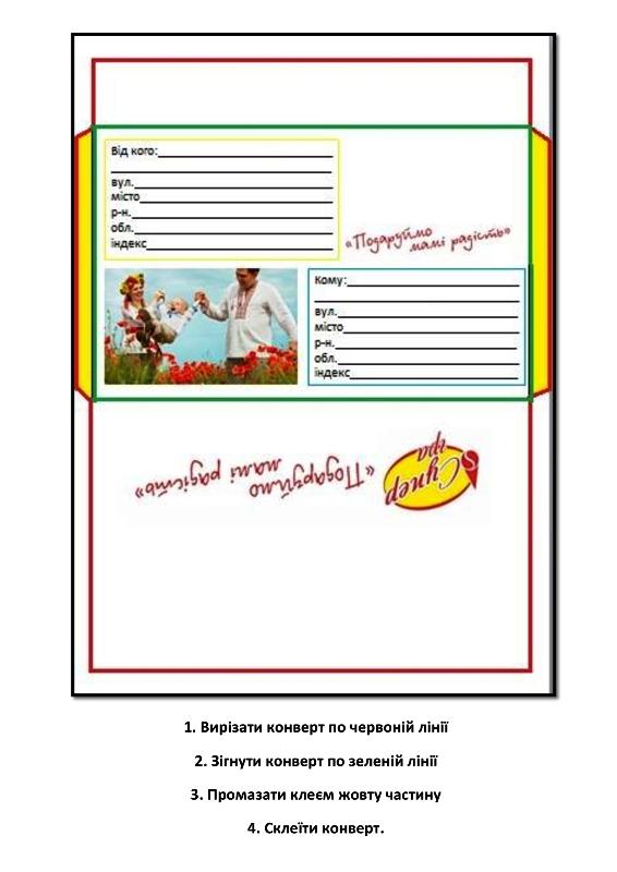 інструкція-по-виготовленню-конверта
