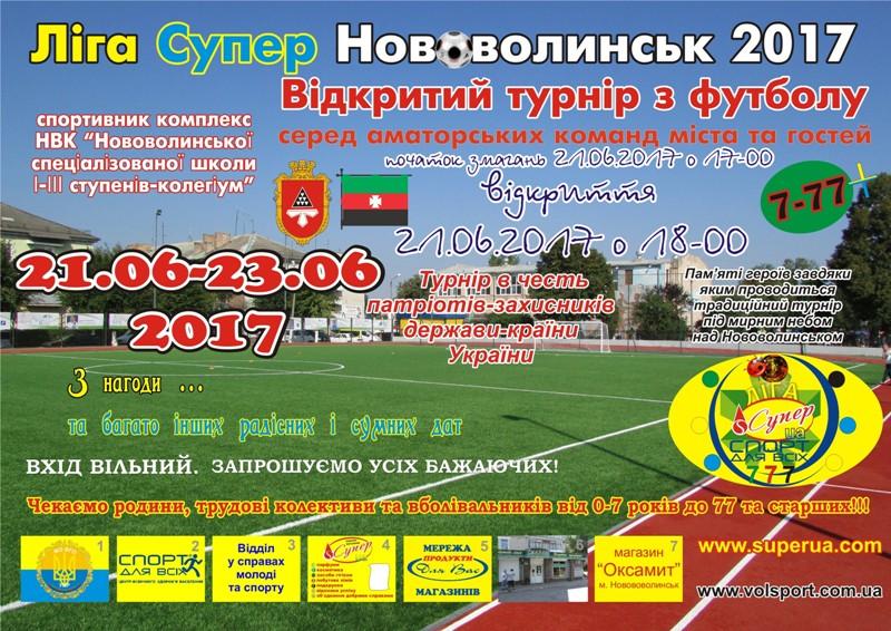 Афіша Футбол Ліга Супер Нововолинськ 2017