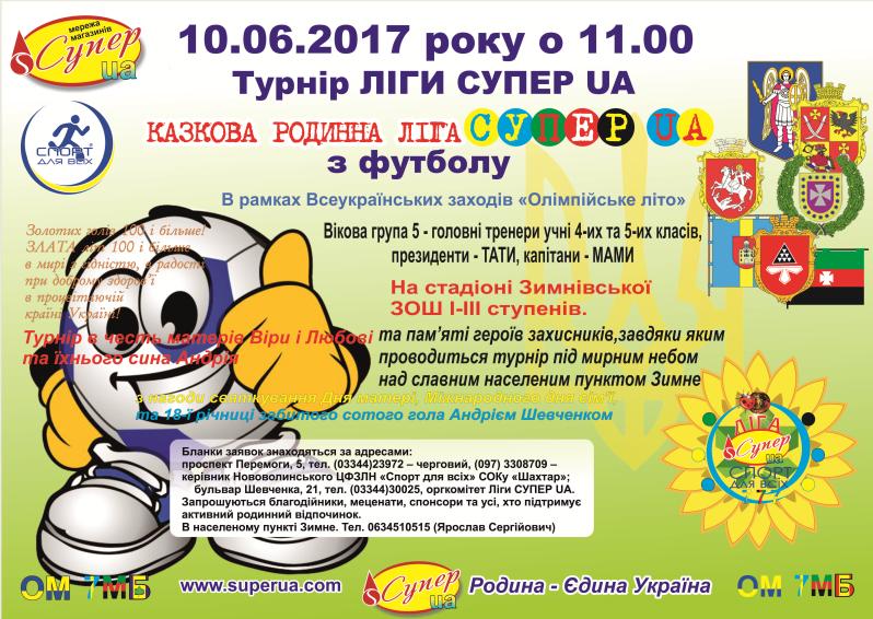 Казкова родинна ліга Футбол 2017