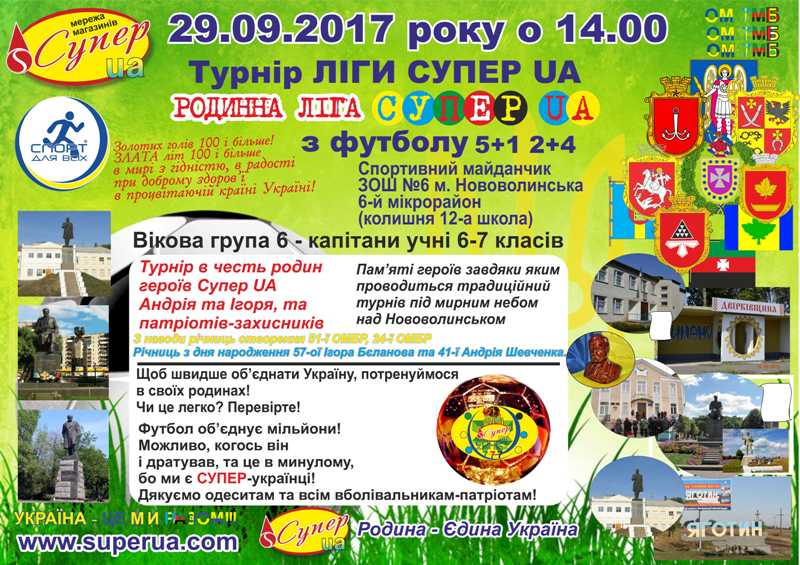 афіша ЛР 2017 на сайт2