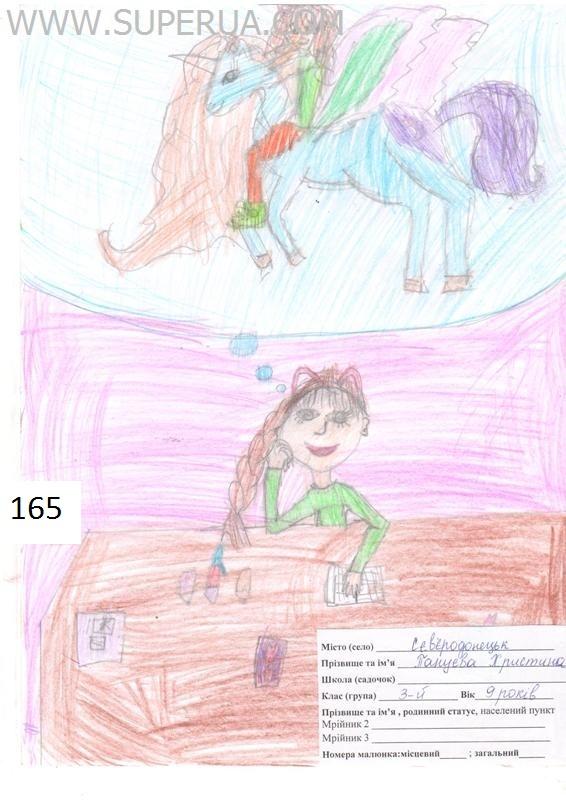 № 165 Пануєва Христина, 9 років, м. Сєвєродонецьк