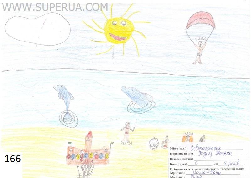 № 166 Подрез Тетяна, 8 років, м.Сєвєродонецьк