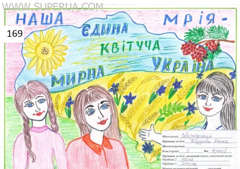№ 169 Хлудєєва Альона, 9 років, м. Сєвєродонецьк