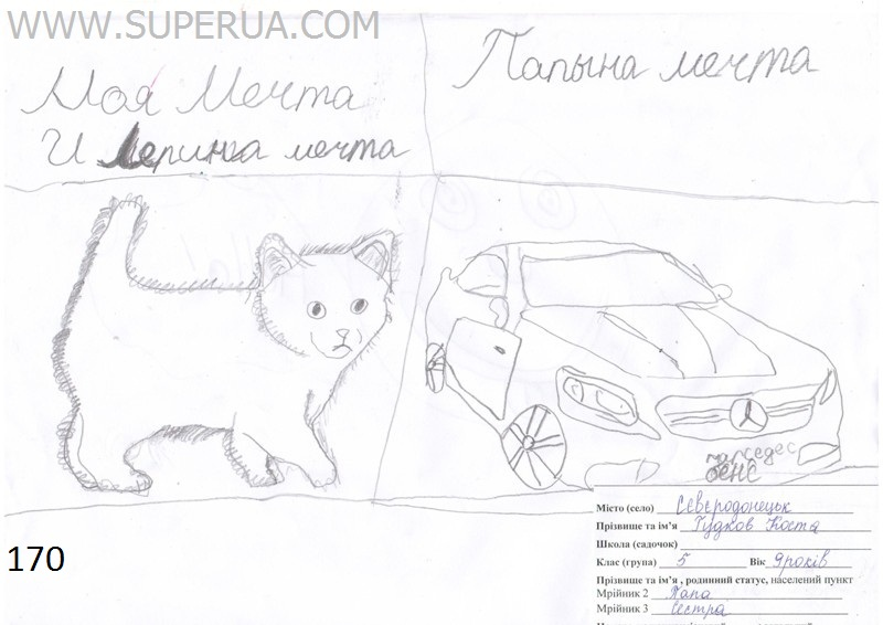 № 170 Гудков Костянтин, 9 років м. Сєвєродонецьк