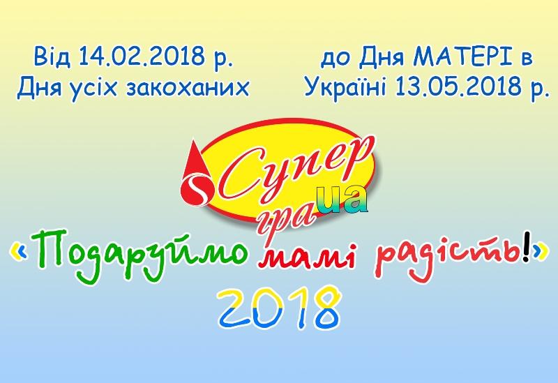 fotoСупер гра 2018