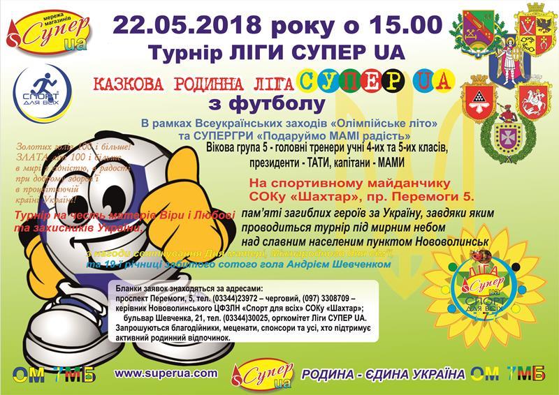 Афіша 2018 Казкова родинна ліга Футбол 2018