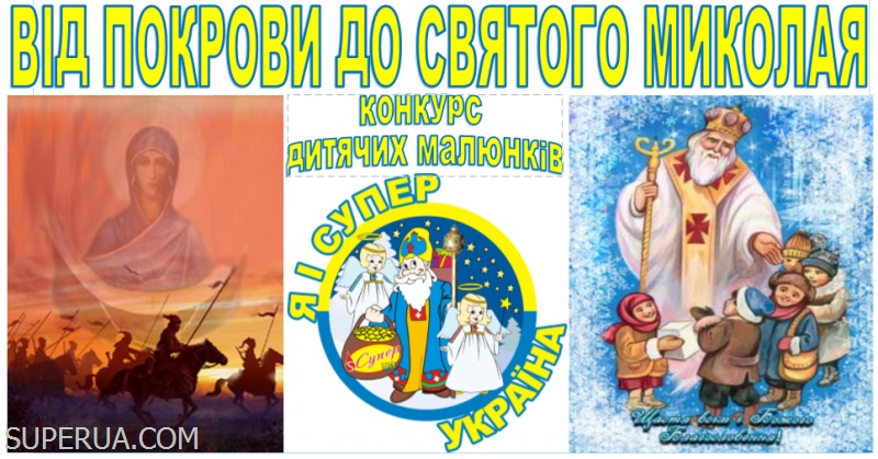 Від Покрови до Святого Миколая